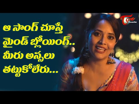 Sizzling Anasuya about Paina Pataaram item Song | Chavu Kaburu Challaga Movie | TeluguOne Cinema