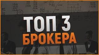 ТОП 3 лучших БРОКЕРА бинарные опционы