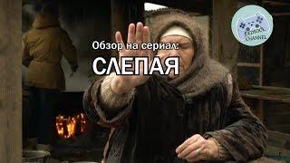 """Обзор сериала """"Слепая"""" (Мистический сериал от ТВ-3)"""