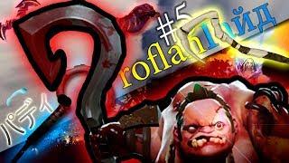 roflanГайд на Pudge (паджи) | Dota 2 roflanГайд #5