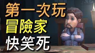 【第五人格】第一次玩冒險家快笑死!放大縮小把鬼溜得不要不要的!新手玩冒險家必知的事項!
