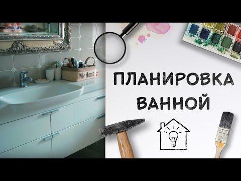Планировка ванной комнаты [Идеи для жизни]
