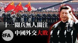 【維港外望】十一閱兵無人關注 中國外交大敗