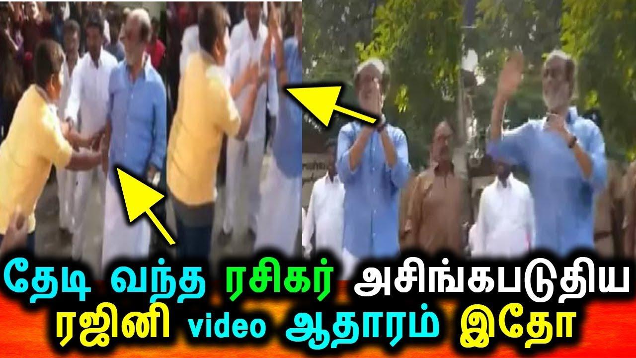 ரசிகருக்கு ரஜினி செஞ்ச காரியம் கடுப்பில் மக்கள் வெளியான அதிர்ச்சி வீடியோ இதோ Rajini Insulted His Fan