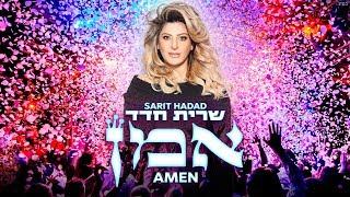 שרית חדד - אמן - Sarit Hadad