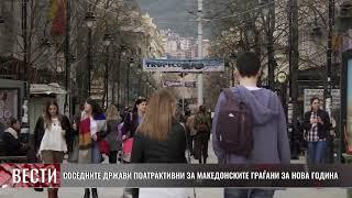 Соседните држави поатрактивни за македонските граѓани за Нова Година