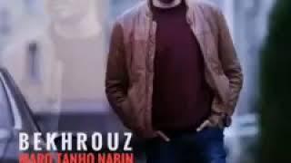Бехруз Мирзоев Маро танхо набин   Maro Tanho Nabin 2018