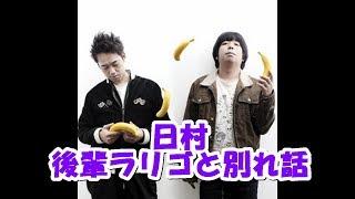 バナナマンの面白フリートーク日村、後輩ラリゴと別れ話。その結末は!?