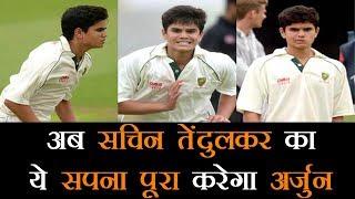 सचिन का बेटा अर्जुन टीम इंडिया में शामिल, कराता था टीम इंडिया को नेट प्रैक्टिस