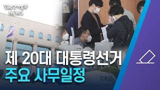 한국선거방송 뉴스(7월 23일 방송) 영상 캡쳐화면
