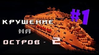 Minecraft - Крушение на остров 2 -