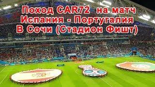 Видеоотчет о походе CAR72 на игру Испания - Португалия.