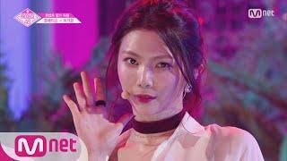PRODUCE48 [단독/직캠] 일대일아이컨택ㅣ이가은 - ♬I AM @콘셉트 평가 180817 EP.10