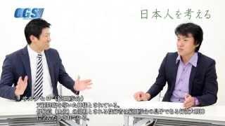 第02話 何処から来た?日本人 第2部 「海から来た日本人」のルーツ 【CGS 日本人を考える】
