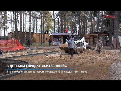 Глава округа посетила парковую зону, где идёт реализация программы Министерства благоустройства Московской области