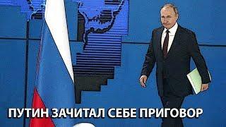 Путин зачитал приговор себе и своему государству