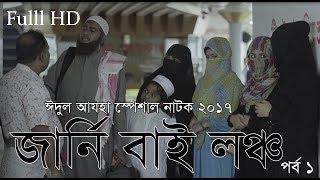 Journey by launch ep 01 | Eid Ul adha Natok 2017 | Mishu | Tasnuva Trisha