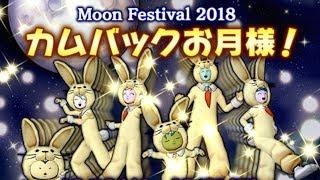 ドラクエ10お月見イベント2018「カムバックお月様!」