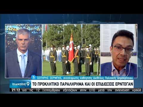 Το προκλητικό παραλήρημα και οι επιδιώξεις Ερντογάν   30/08/2020   ΕΡΤ