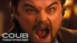 Леонардо ДиКаприо | COUB лучшее | Приколы из кино | Приколы с актерами | COUB Тематический #9