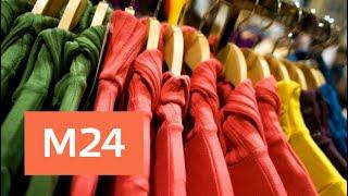 Иностранные бренды одежды массово снижают цены - Москва 24
