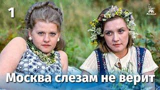 Смотреть онлайн Художественный фильм «Москва слезам не верит», 1981