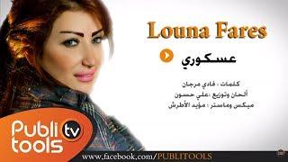 تحميل اغاني لونا فارس - عسكوري 2015 Louna Fares 3askoury MP3