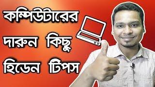 Computer Important Hidden Tips And Tricks In Bangla
