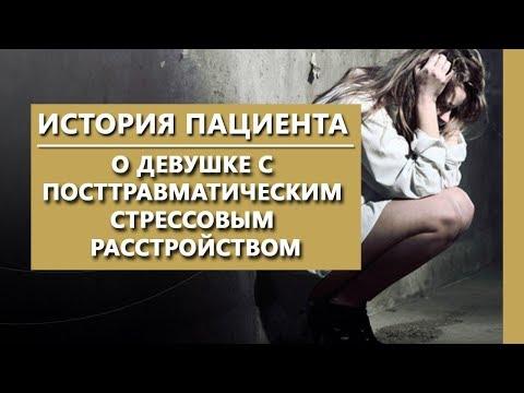 Посттравматическое стрессовое расстройство   Истории пациентов   Психиатрическая клиника IsraClinic