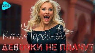 Катя Гордон - Девочки не плачут ( Official Audio 2017 )