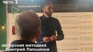 Дмитрий Лапшинов, семинар март 2018 , ЧАСТЬ 2 , авторская методика