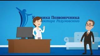 Добро пожаловать в Клинику Позвоночника доктора Разумовского!