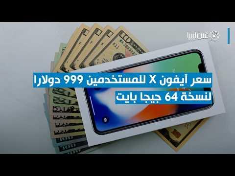 تكلفة تصنيع هاتف آيفون إكس