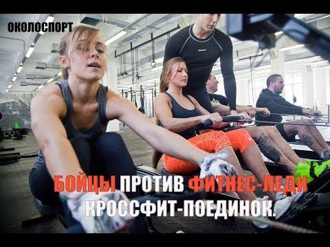 Миниатюра видео Кроссфит поединок: бойцы против фитнесс-леди