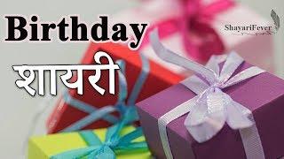Happy Birthday Wishes In Hindi For Friend | Birthday Wishes Shayari (2020)