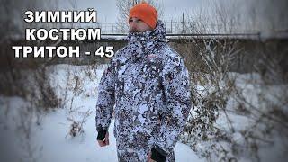 Фото зимние костюмы для охоты и рыбалки