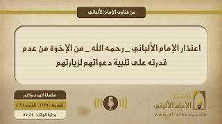 اعتذار الإمام الألباني _ رحمه الله _ من الإخوة من عدم قدرته على تلبية دعواتهم لزيارتهم