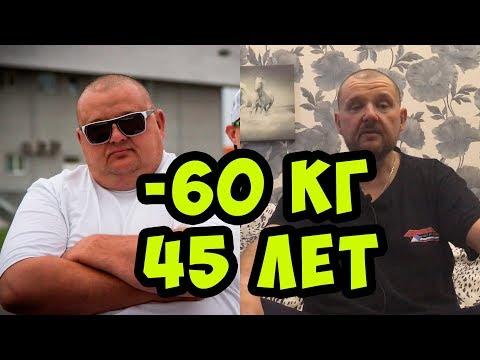 Как похудеть на 60кг без спорта в 45 лет