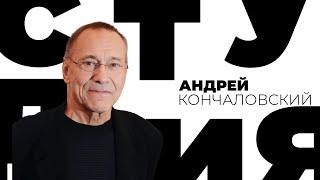 Андрей Кончаловский / Белая студия / Телеканал Культура