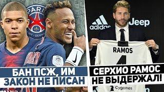 Рамос сбежит в Ювентус! УЕФА ПРОТИВ ПСЖ! / Новости