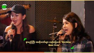 "Myanmar Top Singer Rehearsing For ""Mandalay Music Show"""