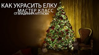Как украсить елку на новый год.