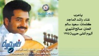 اغاني طرب MP3 راشد الماجد - ياعرب (النسخة الأصلية) | 1995 تحميل MP3