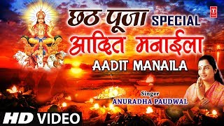 छठ पूजा Special आदित मनाईला Aadit Manaila I ANURADHA PAUDWAL I Full HD Video Song - Download this Video in MP3, M4A, WEBM, MP4, 3GP