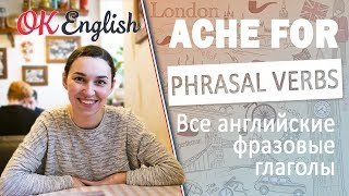 ACHE FOR - английский фразовый глагол 🇬🇧 All English phrasal verbs !Мега-плейлист!