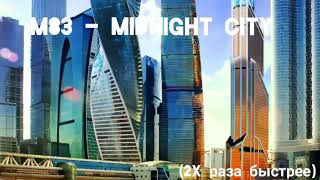 M83 - midnight city  ( в 2x раза быстрее )