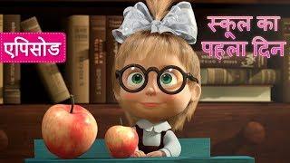 माशा एंड द बेयर - स्कूल का पहला दिन 🔔 (एपिसोड 11)