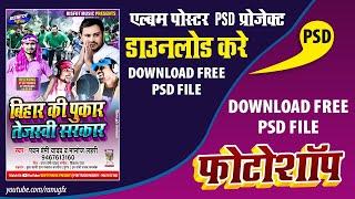 Bhojpuri New Album Poster Psd Project Download Kre Album Poster