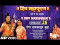शिव महापुराण Shiv Mahapuran Episode 26,गंगा तारकासुर का युद्ध I Full Episode video download
