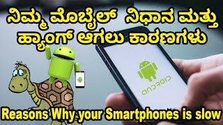 Reasons Why your Smartphones is slow(hang)| Kannada video